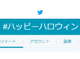 10月31日はハロウィン! 『文スト』、『黒バス』など、Twitterのアニメ公式アカウントで記念イラストが公開され大盛況!