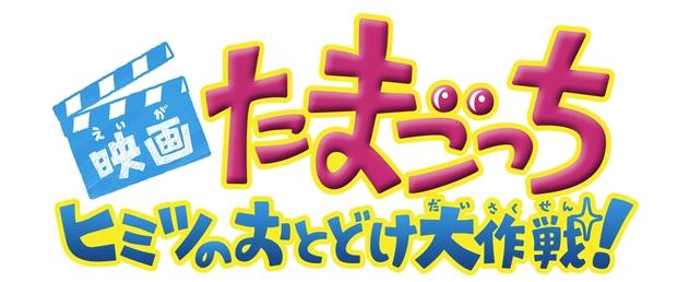 アニメの「ポケモン」シリーズを手掛けたオー・エル・エムの秋新番『ヒミツのここたま』。放送に先駆け雑誌連載がスタート-5