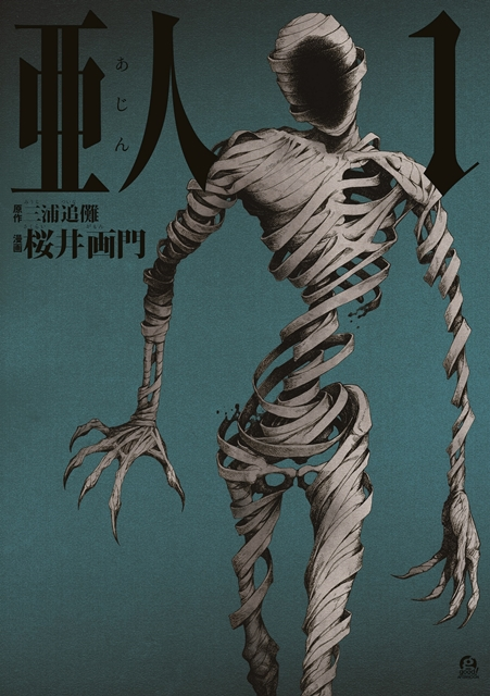 ▲原作コミック『亜人』1巻
