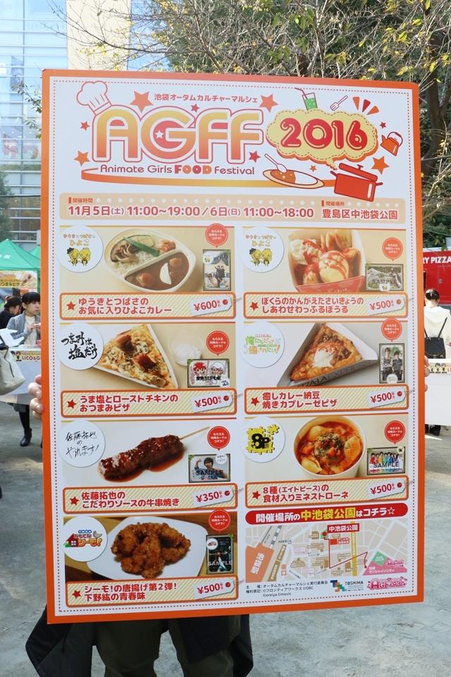 人気番組とのコラボメニューで賑わう「AGFF2016」をレポート