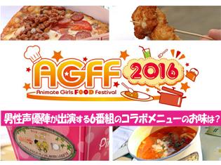 梶裕貴さん、江口拓也さんら男性声優陣が出演6番組のコラボメニューのお味は?「AGFF2016」でファンに感想を聞いてみた