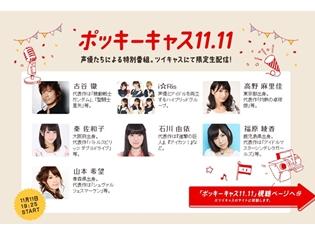 古谷徹さん、石川由依さんらがポッキー&プリッツの日を応援!11月11日の「ポッキーキャス 11.11」配信に向けた声優陣のコメントも到着!