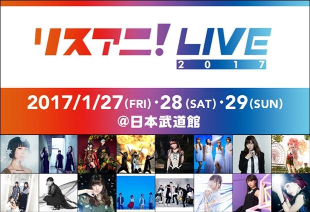 「リスアニ!LIVE 2017」が初の3DAYS開催決定