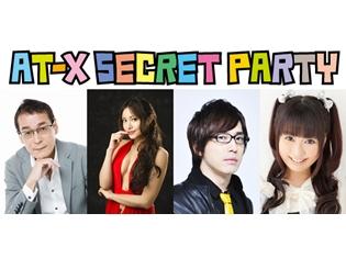 約3年半ぶりに、豪華声優出演の「AT-X SECRET PARTY」が開催決定! 総合司会は安元洋貴さん・大亀あすかさんに