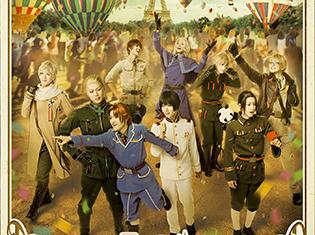 ミュージカル「ヘタリア~The Great World~」公演DVDが発売&ニコ生配信が決定!