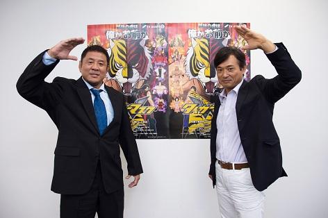 『タイガーマスクW』永田裕志×てらそままさき対談インタビュー到着