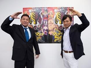 『タイガーマスクW』プロレスラー・永田裕志さんと、その役を演じる声優・てらそままさきさんの初対談インタビューが実現