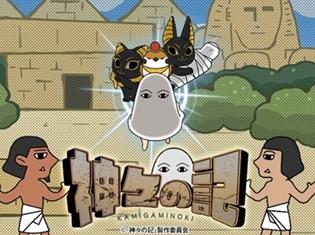 ショートアニメ『神々の記』森川智之さん、主題歌だけでなく全キャラの声も担当することが判明