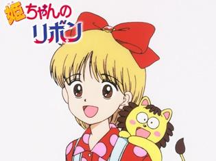 あの姫ちゃんが帰ってきた! TVシリーズ全61話をDVD8枚に収録した『姫ちゃんのリボン』メモリアルDVD-BOXが発売決定!