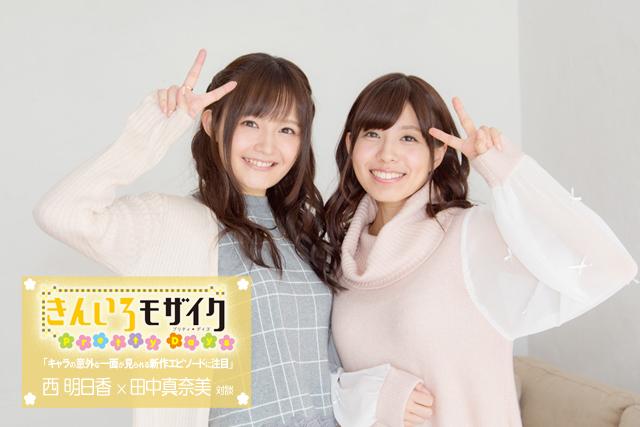 『きんモザ』劇場公開の喜びを西明日香さん・田中真奈美さんが語る