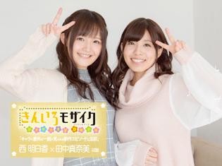 『きんいろモザイク Pretty Days』劇場公開記念!西明日香さん・田中真奈美さんインタビュー ――キャラの意外な一面が見られる新作エピソードに注目