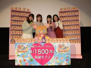 映画『魔法つかいプリキュア』が大ヒット&映画『プリキュア』シリーズの累計動員数が1500万人突破! メインキャスト4名が150体のモフルンとともにお祝い!