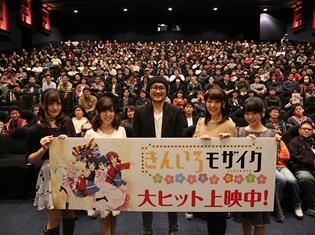 『きんいろモザイク Pretty Days』12月10日以降、さらに26館の拡大上映が決定! 気になる上映館も大紹介