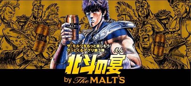自撮りアプリ「北斗の宴 by The MALT'S」が登場!