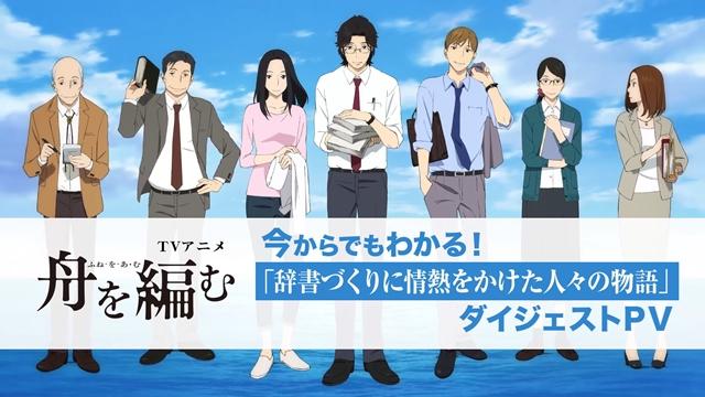 TVアニメ『舟を編む』第1話~第5話のダイジェストPVを公開!