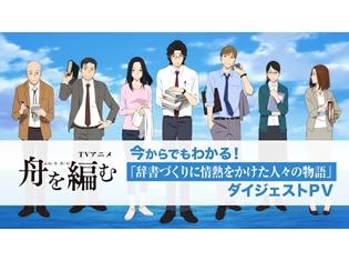 TVアニメ『舟を編む』今からでも分かる、第1話~第5話のダイジェストPVを公開!