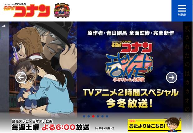 名探偵コナン第1話のリメイク特番が金曜ロードSHOW!で放送決定