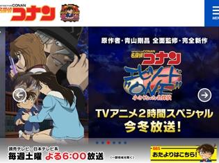 TVアニメ『名探偵コナン』第1話のリメイク特番が「金曜ロードSHOW!」にて放送決定! 気になる放送日時も明らかに