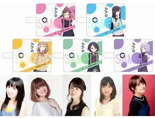 映画『ポッピンQ』瀬戸麻沙美さん、井澤詩織さんら5人のヒロイン声優が歌うキャラクターソングのタイトルは「さよなら。ありがとう。」