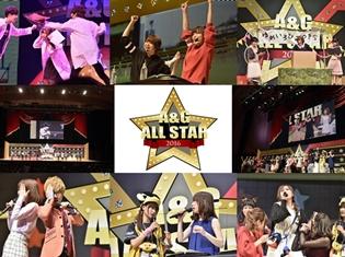 声優・花江夏樹さん、竹達彩奈さんら総勢19名の出演者たちが「文化放送A&Gオールスター2016」で奇跡のコラボを起こす!