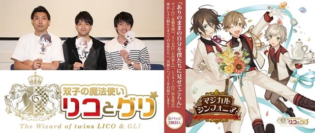『リコとグリ「マジカルシンフォニア」』新作発売記念イベントが開催