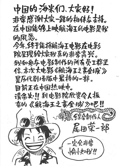▲尾田栄一郎先生からの中国大ヒットに対する御礼メッセージ