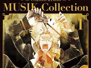 TVアニメ『クラシカロイド』挿入歌を収録したアルバム「クラシカロイド MUSIK Collection Vol.1」が12月21日に発売!