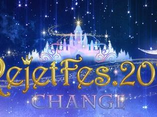 梶裕貴さん、木村昴さん、諏訪部順一さんほか「Rejet Fes.2017 -CHANGE-」の追加出演声優者と参加作品を公開!