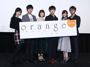 花澤香菜さん、山下誠一郎さんら声優陣、映画『orange -未来-』舞台挨拶で思いの丈を語る