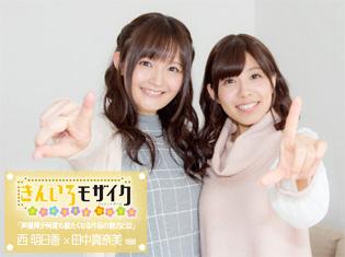 劇場上映『きんモザ Pretty Days』は何度も観たくなる――西明日香さん・田中真奈美さんが語る、その魅力と理由