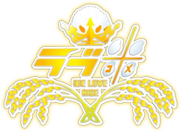 ラブ米(ラブコメ)-WE LOVE RICE--16