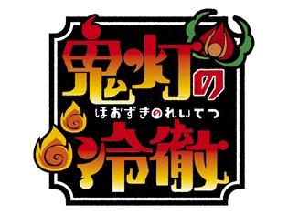アニメ『鬼灯の冷徹』新作OADが新プロジェクト、第1弾として制作決定! 第2弾・第3弾企画も計画中