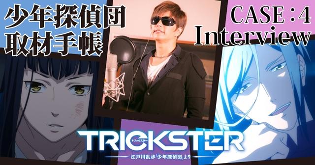 山下大輝さん・逢坂良太さん・小野大輔さん・GACKTさんら『TRICKSTER』声優陣より、最終話アフレココメント到着-1