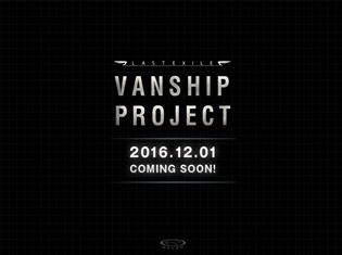 『LASTEXILE』ヴァンシップ・プロジェクト始動! 第1弾は「究極のヴァンシップ型リアルドローン」の制作が決定