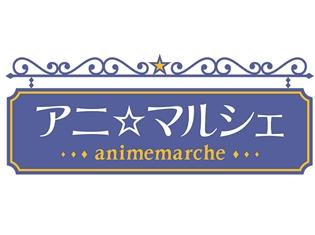 アニ☆マルシェ animemarche 2016冬 in アニメイト【池袋・秋葉原・大阪日本橋】 6度目の開催が決定!