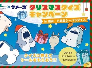 「サメーズ」のクリスマスキャンペーンが横浜・八景島シーパラダイスで開催! 賞品の「サメーズ」特製シールと商品割引券をゲットしよう!