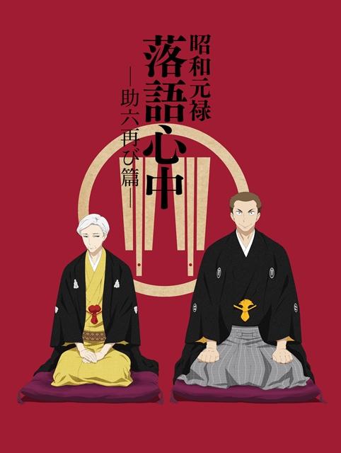 『昭和元禄落語心中』2期キービジュアル&スタッフ・声優情報解禁