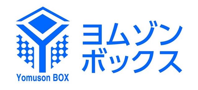 ヨムゾンボックスより3作品のドラマCDブックレット発売日が決定!