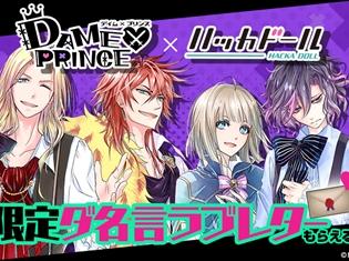 『DAMExPRINCE』と『ハッカドール』がコラボ! ダメ王子たちからラブレターがもらえる期間限定キャンペーン実施
