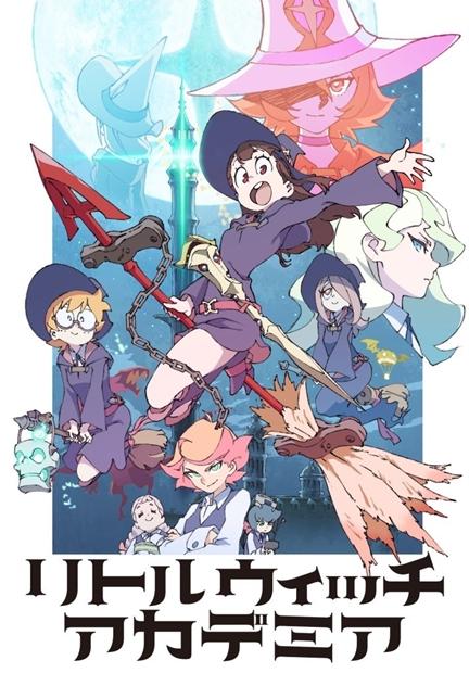 TVアニメ『リトルウィッチアカデミア』1月8日より放送開始決定