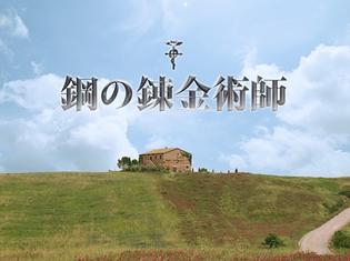 実写映画『鋼の錬金術師』の公開日が2017年12月に決定! マスタング大佐の劇中衣装の世界初披露情報も