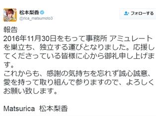 『ポケモン』サトシ役の松本梨香さんが、所属事務所から独立! 新たな門出に向け、意気込みとともに報告