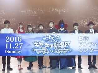 『コードギアス 反逆のルルーシュ』新たな展開が明らかに! 福山潤さん、櫻井孝宏さんら声優陣が出演した10周年記念イベントをレポート!