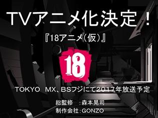 アプリ『【18】キミト ツナガル パズル』がTVアニメ化決定! 総監修に森本晃司氏を迎え、2017年放送予定