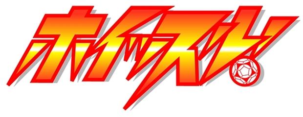 『サカつくシュート!2017』×『ホイッスル!』とのコラボイベント開始! 「風祭 将」ら「桜上水中学校」の選手やライバルたちが登場-2