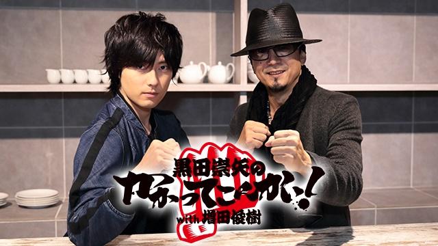「黒田崇矢のかかってこんかい!with増田俊樹」第13回配信開始