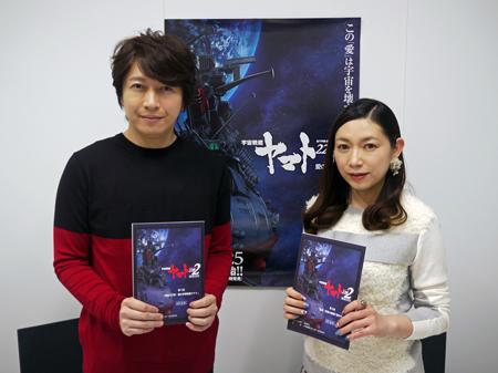 『宇宙戦艦ヤマト2202』小野大輔さん&桑島法子さんコメント到着