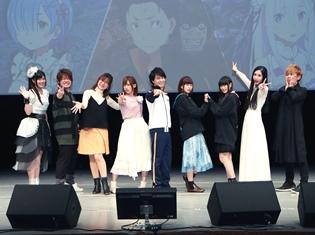 TVアニメ『リゼロ』小林裕介さん感極まって男泣き! SPイベントは、声優陣が選ぶ名シーンやライブに朗読劇など、見どころ満載の内容に
