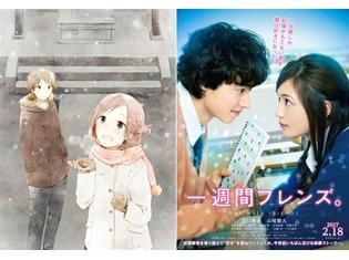 実写映画『一週間フレンズ。』に山谷祥生さん&雨宮天さんが参加決定! 再び『一週間フレンズ。』に関われる喜びのコメントも!
