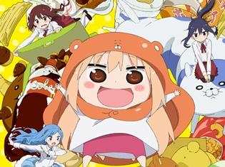 『干物妹!うまるちゃん』原作で人気のあのエピソードがアニメ化! OAD同梱版コミックスが発売決定